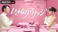 """#4:キューピッドは新婦の妹…相合傘がつなぐ""""夫婦""""愛"""