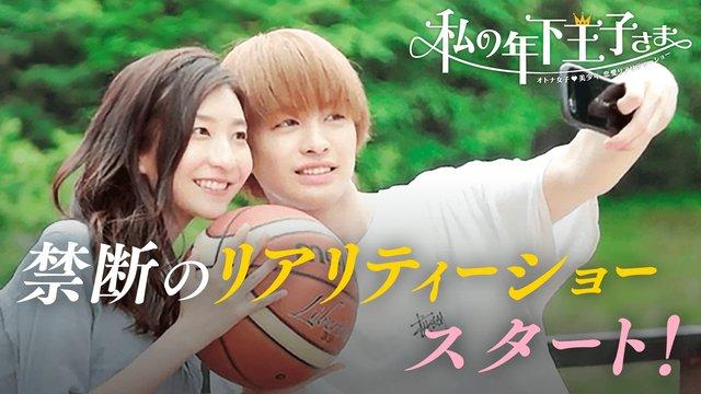 #0:美少年がオトナ女子と恋をする❤奇跡のリアリティーショー