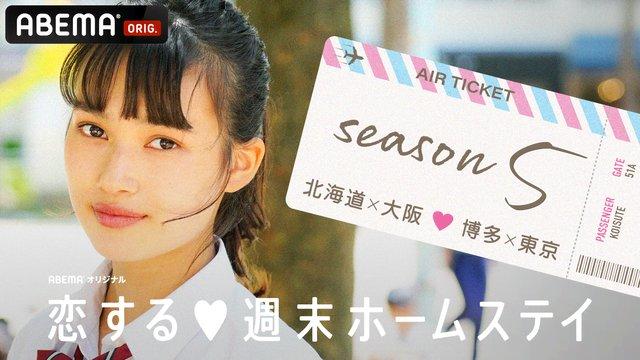 """♯1『史上最強""""胸キュン""""シーズン』START! 恋する♥週末ホームステイ"""