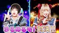 #35【ゆるめるモ!】グループ内バトル!あのvsしふぉん