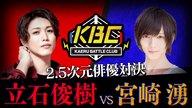 #42【2.5次元俳優対決】立石俊樹vs宮崎湧!