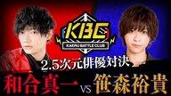 #49【2.5次元俳優対決】和合真一vs笹森裕貴