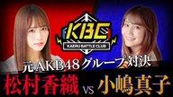 #53【元AKB48グループ対決】松村香織vs小嶋真子