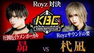 #67【Royz対決】昴vs杙凪