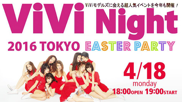 ♡ ViVi Night 2016 TOKYO EASTER PARTY♡生放送