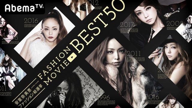 安室奈美恵ファッション総選挙 FASHION MOVIE BEST 50