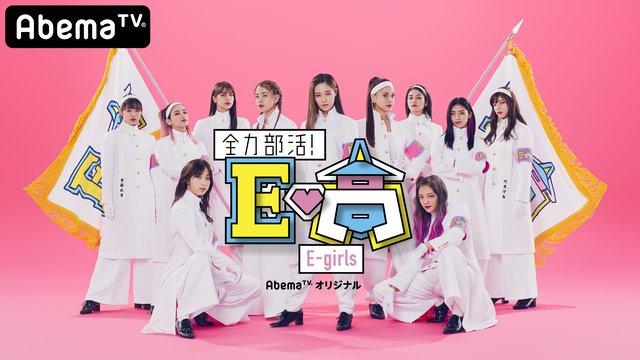 E高総集編!E-girlsが泣いた瞬間ランキング大発表!/全力部活!E高#46