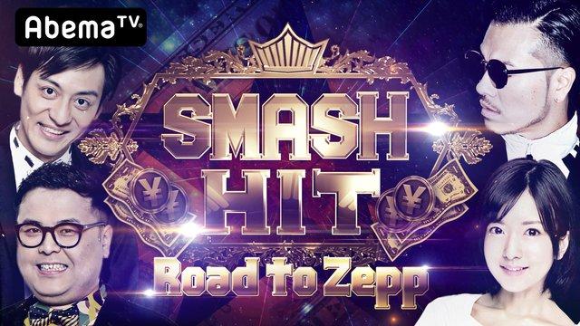 SMASH HIT-Road to Zepp-
