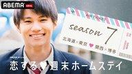 #8:【北海道×東京】このドキドキが恋のシグナル?
