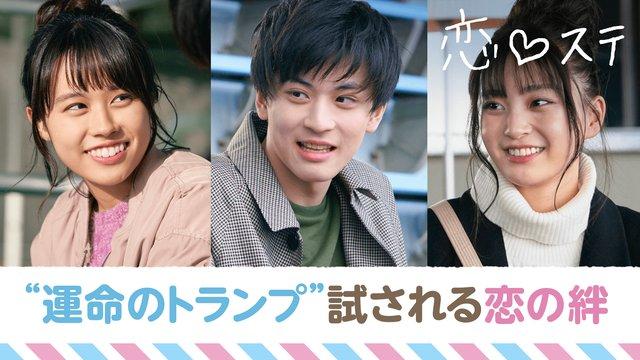 #10:【北海道×東京】ひとりぼっちのハート