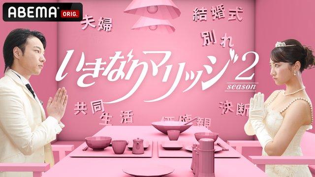 【新シーズン毎週土曜よる10時~放送中!】いきなりマリッジ2 #11~13