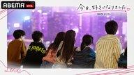 #1:香港ディズニーランドで始まる夢のような恋【ビデオ限定企画付き】