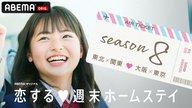 #2 【関東×東北】オクテな恋は涙が多い