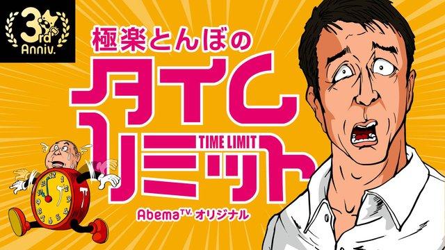 山本裕典&オオカミくん人気ペアが恋愛映画に挑戦!極楽とんぼのタイムリミット#1