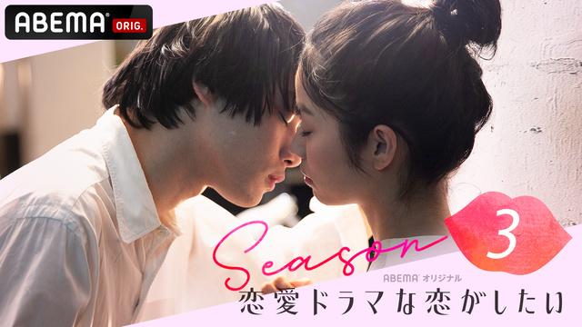 恋愛ドラマな恋がしたい3 中間告白1時間SP!act.6 恋模様は、嫉妬、時々涙