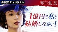 第1話 1億円で私と結婚しなさい!