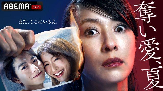 ドラマ『奪い愛、夏』第2話 裏切ったら...許さないから!!