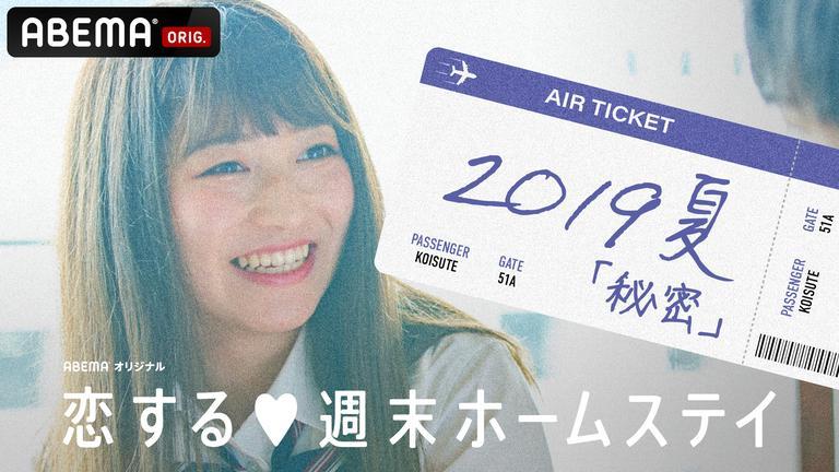 #1 新シーズンSTART!2019・夏「秘密」 恋する♥週末ホームステイ