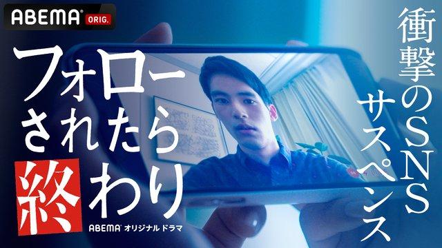 【GWドラマ一挙祭り】フォローされたら終わり 全話一挙放送!