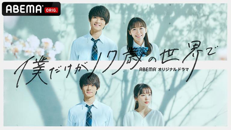 僕だけが17歳の世界で #1 桜の木の下