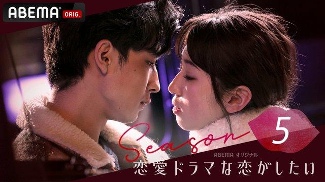 恋愛ドラマな恋がしたい〜Bang Ban Love〜act.10 涙の本音