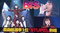 【BiS】第三期BiSが総選挙1位「STUPiD」熱唱