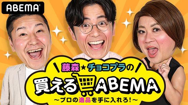 【保存食の決定版!最強缶詰SP】藤森・チョコプラの買えるABEMA#3
