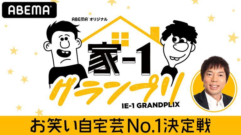 家-1グランプリ2020〜お笑い自宅芸No.1決定戦〜