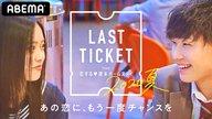 LAST TICKET from 恋ステ【とも×あい】前編