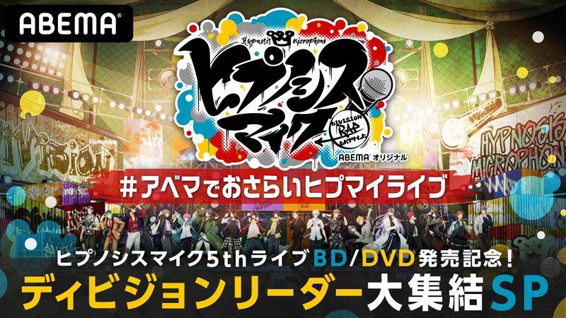 ABEMA「ヒプノシスマイク5thライブBD/DVD発売記念!ディビジョンリーダー大集結SP」