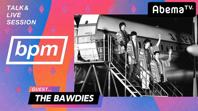 bpm【THE BAWDIES / YU-A / 足立佳奈】#109