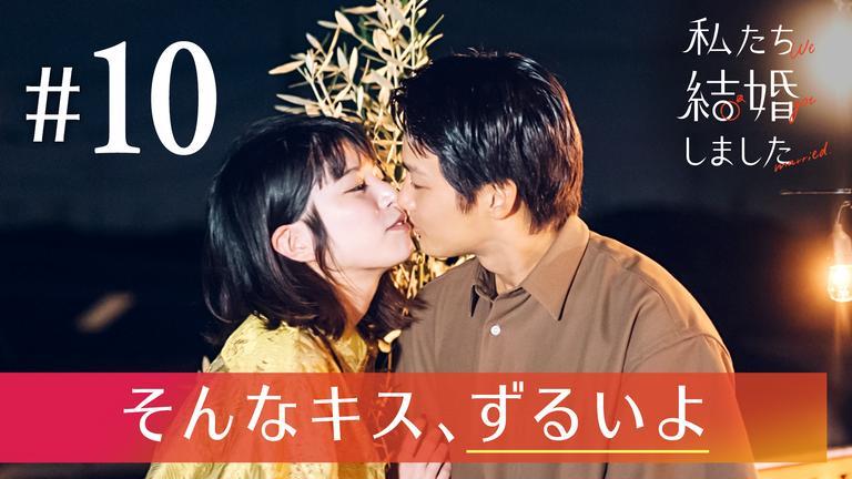 #10:【スタジオトーク ビデオ特別版】夫婦で最後の思い出を…1時間スペシャル