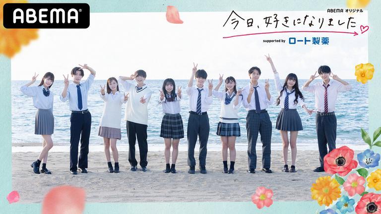 新シーズン♡ひと夏の特別な恋が始まる。今日好き向日葵編#1