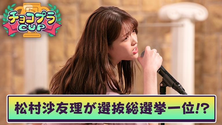 【アベマ限定】「顔バレNG CUP」!絶対に顔バレせずにゴールしろ!