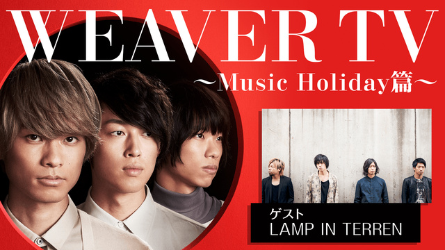 WEAVER TV~Music Holiday篇~