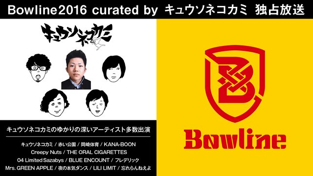 Bowline2016 curated by キュウソネコカミ 独占放送