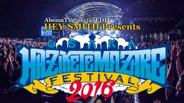 HEY-SMITH主催『HAZIKETEMAZARE FESTIVAL2016』