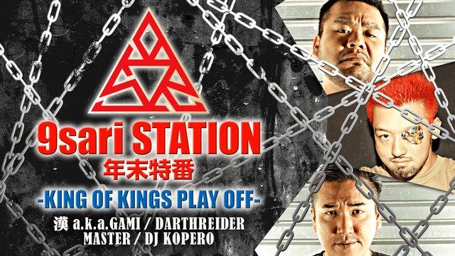 9sariSTATION年末特番-KING OF KINGS PLAY OFF-