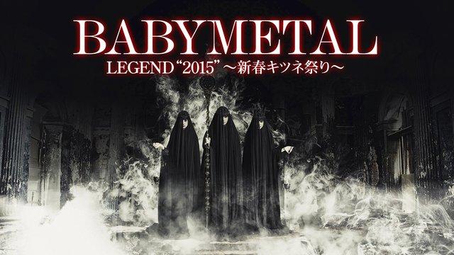 """BABYMETAL LEGEND """"2015"""" ~新春キツネ祭り~"""
