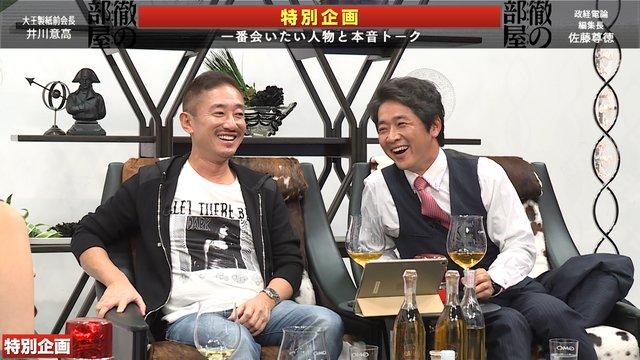#23:見城徹が井川意高と佐藤尊徳とトーク