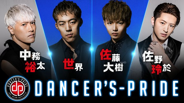 【初回放送】DANCER'S-PRIDE #2