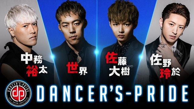 【初回放送】DANCER'S-PRIDE #2