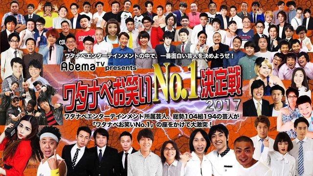 AbemaTV presents ワタナベお笑いNo.1 決定戦 2017