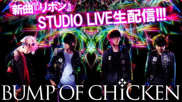 BUMP OF CHICKEN 新曲「リボン」STUDIO LIVE 生配信