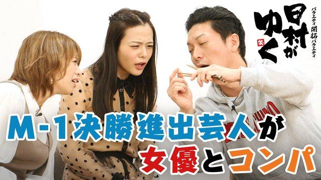 #127①:M-1&おもしろ荘芸人のAV前振り!
