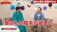 #132②:AV女優のサイン会で遭遇!変態トーク爆裂SP!