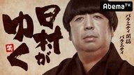 #92:まさかの涙…日村&バイきんぐ小峠ガチギレ!?苦労芸人ネタGP