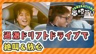 #142:【GENE高修学旅行inドバイ編】GENE放心!イケメン王族と過激ドリフト体験