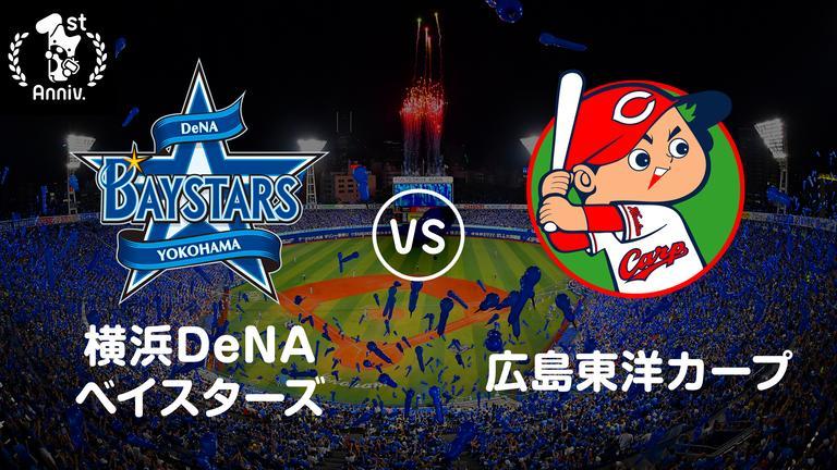 【AbemaTV1周年】【プロ野球】横浜DeNAベイスターズvs広島