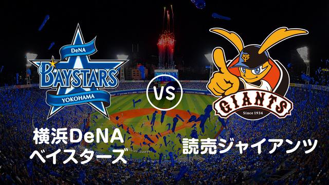 【プロ野球】横浜DeNAベイスターズvs巨人